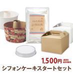 《1,000円均一》シフォンケーキ手作りプレゼントキット
