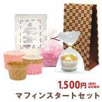 《1,000円均一》マフィン手作りプレゼントキット