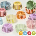 グラシン カップケーキ ベーキング 紙型 紙製 お菓子 手作り 製菓用品 miniマフィン型用ベーキングカップ ストライプ アソート 240枚 6色×40枚  12個用金型専用