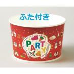 クリスマス2019 XS804A ロールフリーカップ (ディライト)25枚惣菜容器・容器・チキン・フライドチキン・ポップコーン・フードコンテナ・ギフト・プレゼント・お