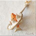 金魚すくい ネックレス ペンダント アクセサリー パルナートポック ブラフシューペリア 金魚 雑貨