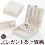 レザー 革 ジュエリーボックス BOX 宝石箱 高級 旅行 トラベル