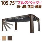 ローテーブル 木製 エコ 節電