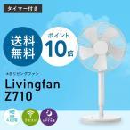【送料無料】 ±0 プラスマイナスゼロ 扇風機 リビングファン 【XQS-Z710】 おしゃれ デザイン