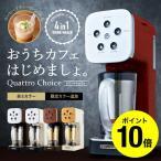 【送料無料】 クワトロチョイス Quattro Choice フラッペメーカー/フローズンメーカー/フローズンマシン/フラペチーノ/スムージー/クアトロチョイス