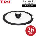 ティファール T-fal フライパン インジニオ・ネオ バタフライガラスぶた 26cm L99366 蓋 直送*z-Y-L99366*