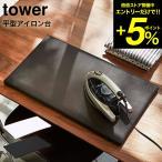 平型アイロン台 tower タワー ホワイト/ブラック 卓上 コンパクト 四角 約60×36cm 直送 送料無料 山崎実業