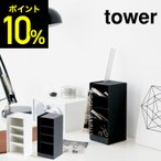 ペンスタンド tower タワー ホワイト/ブラック デスク周り収納 分別 メガネスタンド スチール製 おしゃれ まとめて収納 直送 送料無料 山崎実業