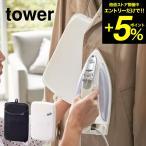アイロンミトン tower タワー ホワイト/ブラック ハンディ しわ取り 左右両用 スチーマー スチーム対応 ハンガー 山崎実業