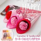 母の日 スイーツ 花 セット プレゼント ギフト カーネーション 花束 入浴剤 ハンカチ