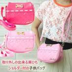 キッズ かばん キッズ バッグ 斜めがけ かわいい子供バッグ キッズ 可愛いリボンショルダー ポシェットお花金具がかわいい子供用バッグ