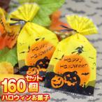ハロウィンお菓子 160個お得セット 送料無料 Halloween 業務用 個包装 安い 大量子供会