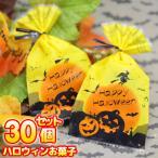 ハロウィン お菓子【26個お得セット】ハロウィンお菓子 業務用