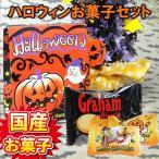 ハロウィンお菓子詰め合わせ ハロウィン お菓子 業務用 イベントグッズハロウィンお菓子