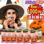 【6個お得セット 送料無料】ハロウィン お菓子 詰め合わせ 配る 大量 業務 ラッピング