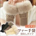 ファー手袋 送料無料 ファー指無し手袋! スマホもOKで暖かかわいい 毛糸 手袋 手袋/レディース/スマホ対応/タブレット対応/毛糸手袋