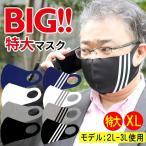 マスク 大きいサイズ 特大 ll xl 男性