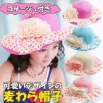 子供 帽子 女の子用コサージュ付きで可愛いデザイン 紫外線対策 日焼け対策に麦わら帽子