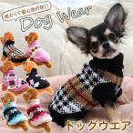 送料無料ドッグウェア 犬服 犬用セーター 小型犬 チワワ トイプードルなどベット秋冬衣装 犬の冬服 ペット服 ドッグウェア 冬物 防寒 Haute Angel