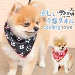 犬 散歩 冷却タオル 冷感 ひんやり 熱中症対策グッズ