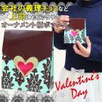 バレンタイン義理 チョコ ブルーボックス 美味しい国産生チョコ バレンタイン 大量  業務用 バレンタイン お菓子 バレンタインギフト まとめ買い 義理チョコ
