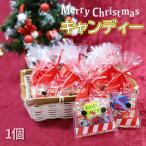 クリスマスお菓子 美味しいフルーツキャンデー イベントなどの配布用にピッタリプライス