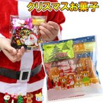 クリスマス お菓子 可愛いクリスマス袋にクリスマス お菓子セット