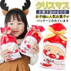 クリスマス お菓子 詰め合わせ 巾着 お菓子 クリスマス 子供会 誕生会 クリスマスなどイベント用に 景品に クリスマス 靴下 サンタ プレゼント