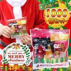クリスマス お菓子 詰め合わせ 業務用 1000個お得セット お楽しみ会 子供会 安い