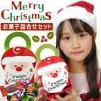 クリスマス お菓子 詰め合わせ 子供 キッズ サンタ 子ども会