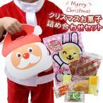 クリスマス お菓子 詰め合わせ お菓子 詰め合わせ クリスマス プレゼント 子供 クリスマス 配布ノベリティに最適 お菓子 詰め合わせ 子供 クリスマス 子供会