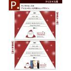 P【期間限定クリスマス用】メッセージカード ※メッセージカードのみでのご注文不可 40代 50代
