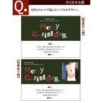 Q【期間限定クリスマス用】メッセージカード ※メッセージカードのみでのご注文不可 40代 50代