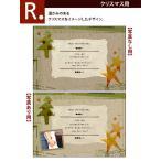R【期間限定クリスマス用】メッセージカード ※メッセージカー...