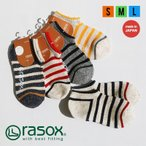 靴下 ソックス ショートソックス  ボーダー柄 男女共有 くるぶし 日本製 (ラソックス) rasox