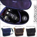 Sotto soel[ソットソエル] 倉敷帆布 パラフィン キャンバス 専用カメラケース付き ショルダー カメラバッグ(3色)