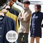 シャツコート 日本製 オックスフォード メンズ レディース