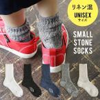 高袜 - 靴下 ソックス ミドル丈ソックス made in Japan 日本製 柔らか 綿 麻 混 (スモールストーンソックス) SMALL STONE SOCKS