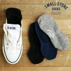 Sneaker Socks - 靴下 ソックス 日本製 シューズイン  脱げにくい ゴム入り  (スモールストーンソックス) SMALL STONE SOCKS