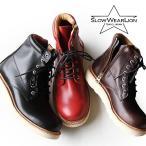 (スローウェアライオン) SLOW WEAR LION ミドルカット ブーツ オイルドカウレザー 日本製