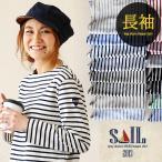 カットソー バスクシャツ コットン カットソー ボーダー ボートネック 日本製 (セイル) SAIL