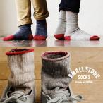 ソックス 靴下リブ編み  配色 ベージュ ブルー グレー メンズ レディース 日本製 (スモールストーンソックス) SMALL STONE SOCKS