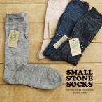 ハイソックス 靴下 ソックス リネン混 日本製 レディース 麻 無地 (スモールストーンソックス) SMALL STONE SOCKS