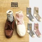 SMALL STONE SOCKS 靴下 ハイソックス ソックス ネップ混 オーガニックコットン レディース  日本製 (メール便12)