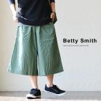 (ベティスミス) Betty Smith ガウチョ パンツ リネンコットン ワイドシルエット 夏 涼しい スカーチョ 麻 綿麻