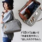 (アネロ) anello ストライプ柄 ボストンバッグ 口金入り コットンキャンバス A4 大きめ 鞄 トートバッグ