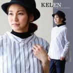 長袖 シャツ ブラウス ちび衿 首広 変形 バックフレア 綿100% ストライプ柄 (ケレン) Kelen
