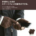 手袋をしたままスマートフォンの操作ができる。