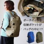 リュック バッグ ナイロンキャンバス ブタバナ付 A4書類収納可 サイドジップ  (アースメイド) EARTH MADE