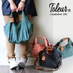 トートバッグ ショルダーバッグ バッグ 2WAY 『くり手 デザイン』 綿麻 ウォッシュ ツイル (トーラ) toleur